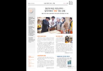 2019년 4월 강동구 소식지  사진: 강동시니어클럽 목공공방 개소식