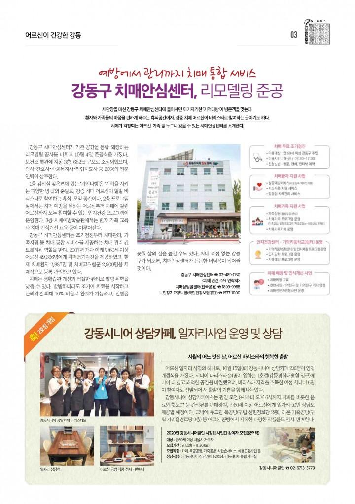 """11월 강동구 소식지  """"강동시니어클럽 상담카페 2호점 개업"""""""